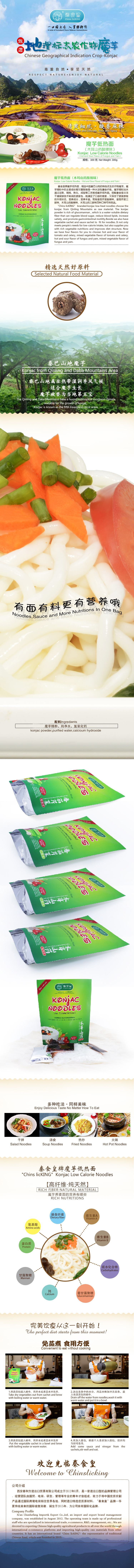 Xi'an ChinslicKing Food Co., Ltd.